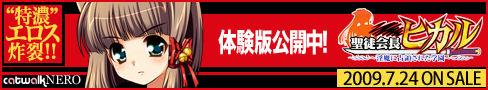 『聖徒会長ヒカル』応援中!
