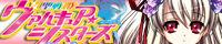 2/25聖戦姫ヴァルキュア・シスターズ