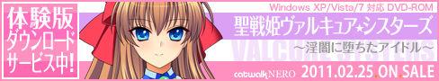 『聖戦姫ヴァルキュア・シスターズ』応援中!