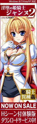 『淫堕の姫騎士ジャンヌ2』応援中!