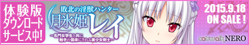 『月氷姫レイ』応援中!