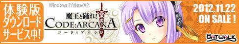 『魔王と踊れ! コード:アルカナ』応援中!